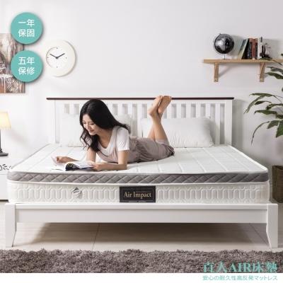 日本直人AIR床墊 3M防水表布/高回彈袋裝獨立筒/3D網透氣邊帶/6尺加大床墊