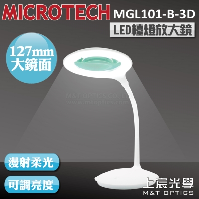 MICROTECH MGL101-B-3D 超薄LED檯燈放大鏡