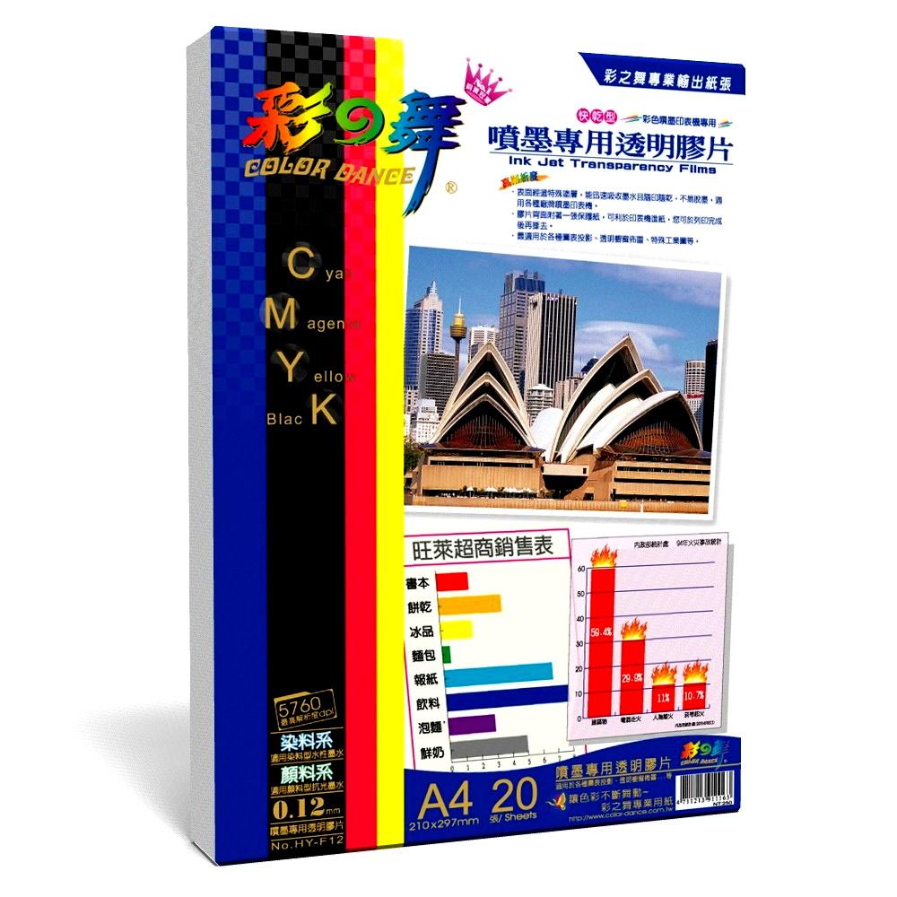 彩之舞 A4 噴墨專用透明膠片 HY-F12 200張