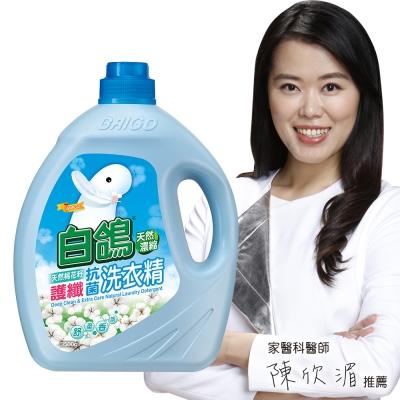 白鴿 天然濃縮抗菌洗衣精 棉花籽護纖-3500g