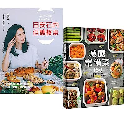 (套書)田安石的低醣餐桌+減醣常備菜 150