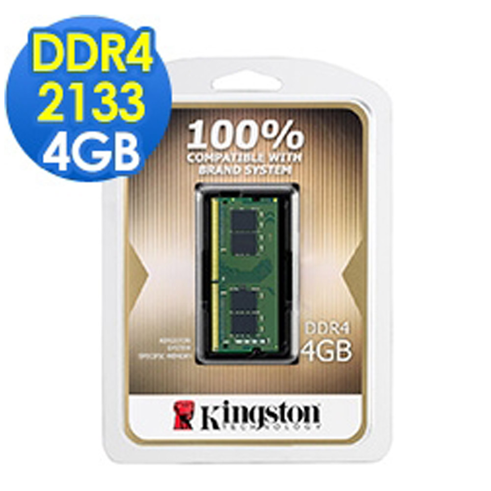 Kingston 金士頓 4G DDR4 2133 品牌筆電專用記憶體