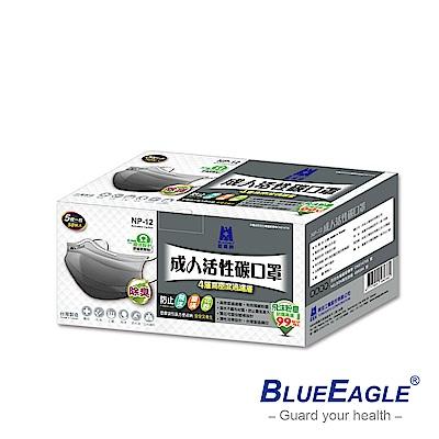 藍鷹牌 台灣製 成人平面活性碳口罩50入x6盒(共300入)
