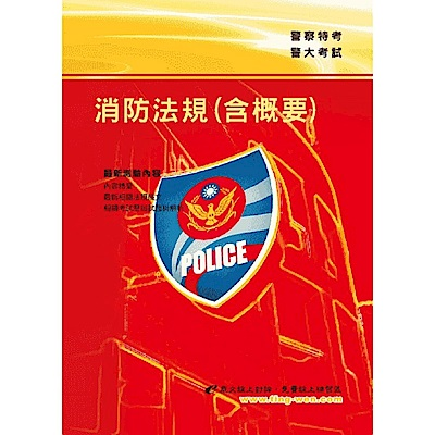 消防法規(含概要)(15版)
