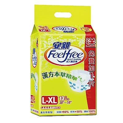 安親 成人紙尿褲L-XL號超值經濟包(13+1片x6包)