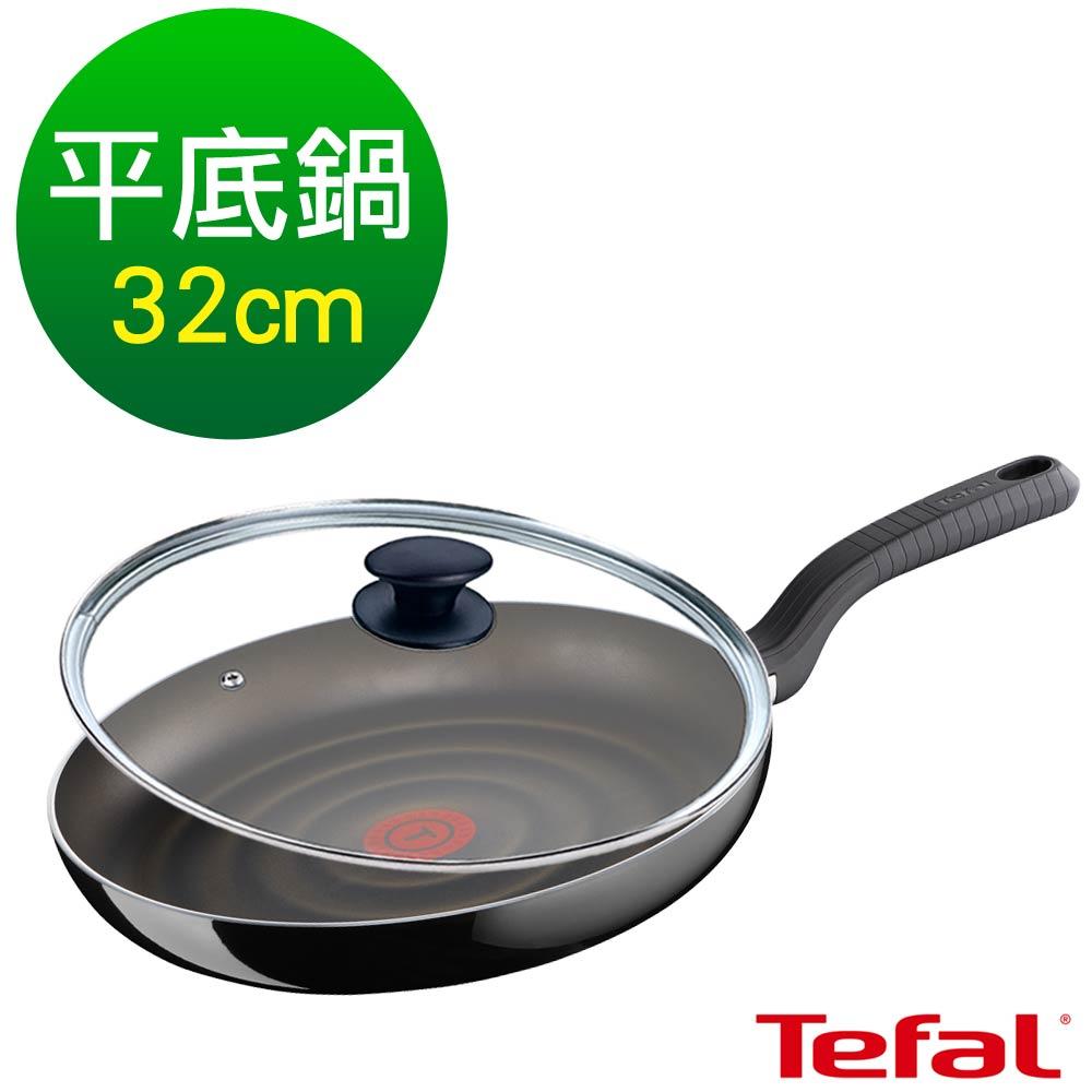 Tefal法國特福皇家超抗磨系列32CM不沾平底鍋+玻璃蓋