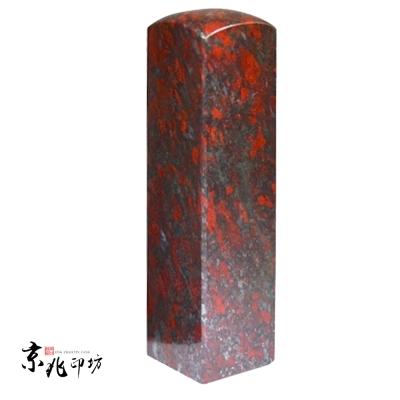 京兆印坊 稀有礦丹繪紅石親算開運印章( 方章)
