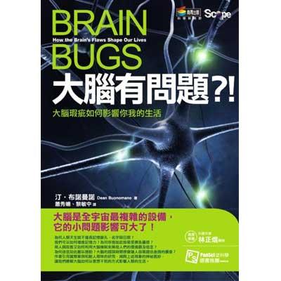 大腦有問題?!:大腦瑕疵如何影響你我的生活