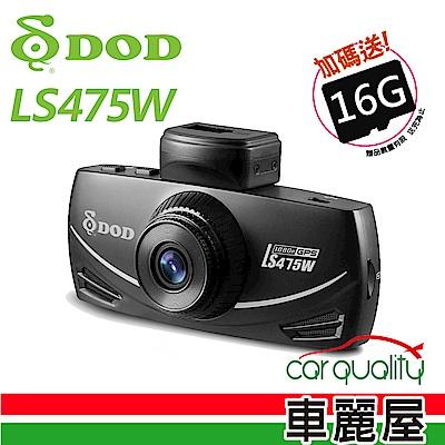 DOD LS475W SONY感光+測速1080P.