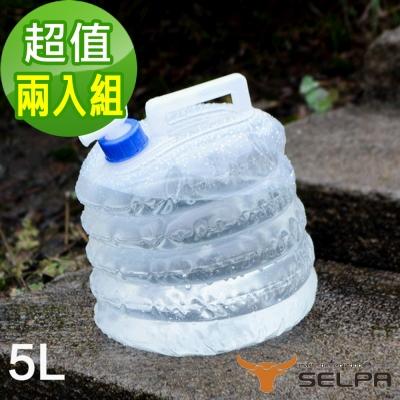 韓國SELPA 手提式戶外多功能折疊水桶5公升 超值兩入組
