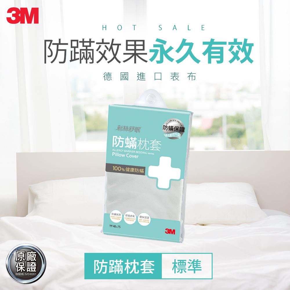 3M 淨呼吸防蹣枕頭套