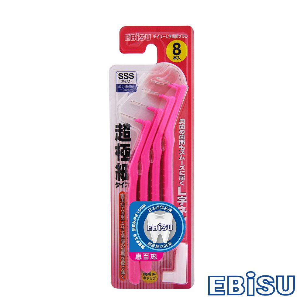 日本EBISU-L型牙間刷8入-1號(SSS)