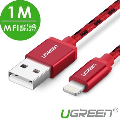 綠聯 MFI Lightning to USB傳輸線 中國紅  APPLE原廠認證 1M