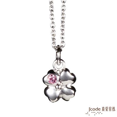 J'code真愛密碼 幸運草的愛 純銀墜飾+鋼鍊