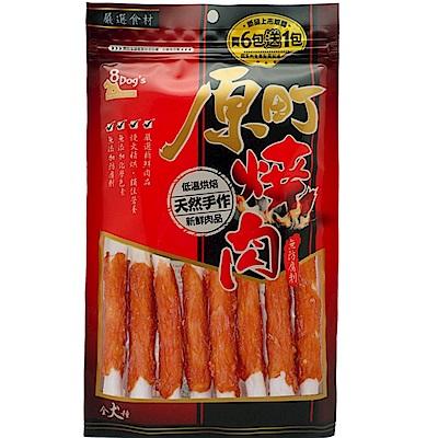 【任選】原町燒肉 牛皮骨捲肉-大 8入 YD-009