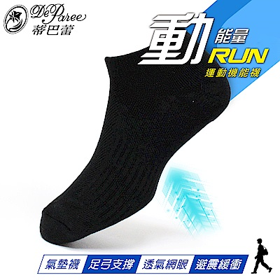蒂巴蕾for man 運動機能氣墊襪