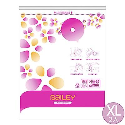 韓國BAILEY貝睿 真空收納袋 XL (2入組)