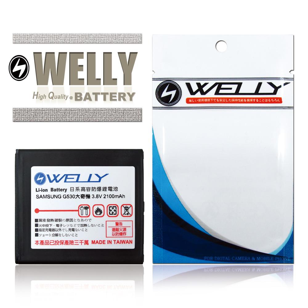 WELLY 三星 SAMSUNG Galaxy J5 /  G530Y 大奇機 手機鋰電池