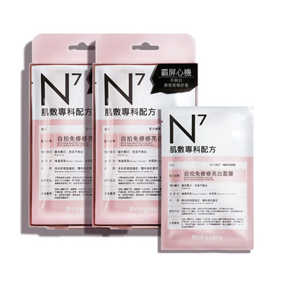 Neogence霓淨思 N7自拍免修修亮白面膜4片/盒★2入組