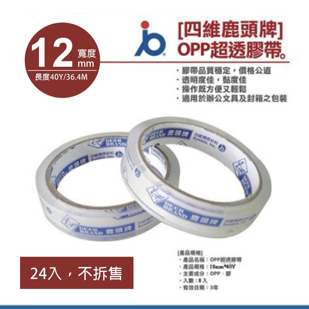 【24入】四維鹿頭牌 OPP 透明膠帶12mm*40Y