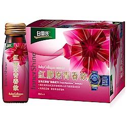 白蘭氏 紅膠原青春飲  2盒組(50ml/瓶 x 6瓶 x 2盒)