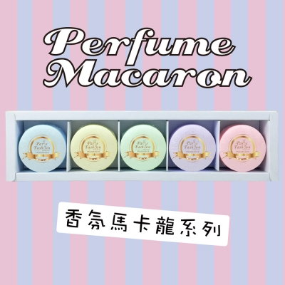 Paris fragrance 巴黎香氛-香氛馬卡龍泡澡禮盒(5入)