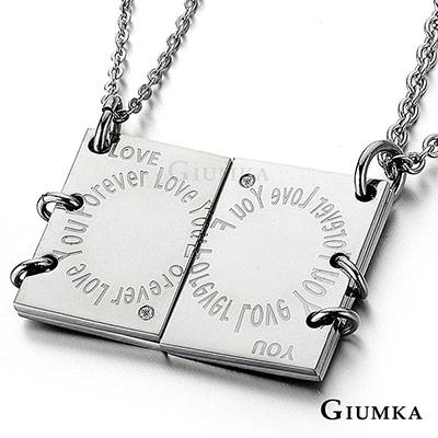 GIUMKA對鍊刻字情書 珠寶白鋼項鍊 愛情無限