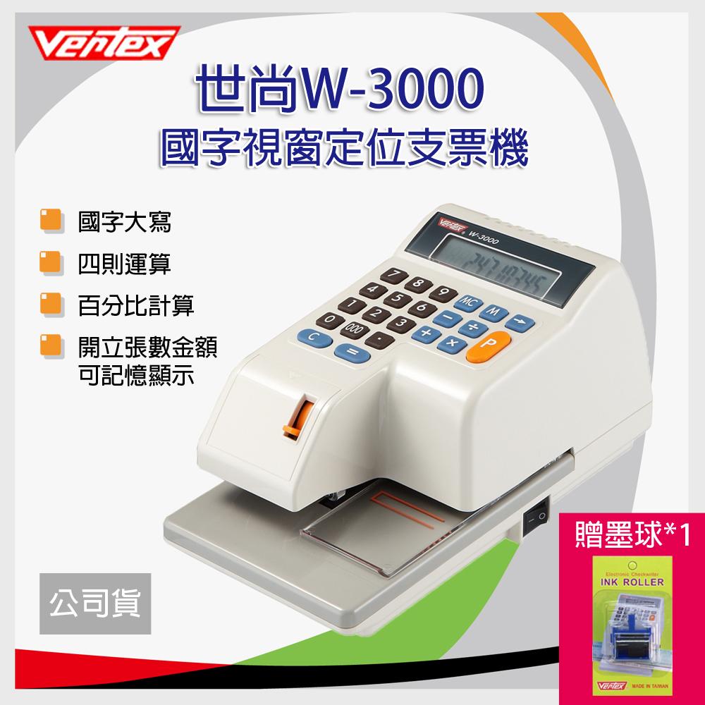 【超值組合】世尚VERTEX W-3000 國字視窗定位支票機
