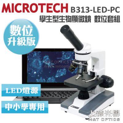 MICROTECH B313-LED-PC 學生型生物顯微鏡 數位套組
