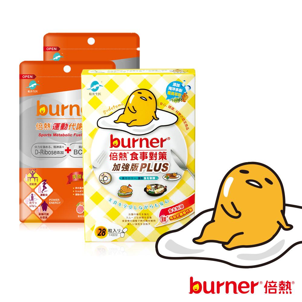 burner倍熱 食事對策蛋黃哥立享組(快)