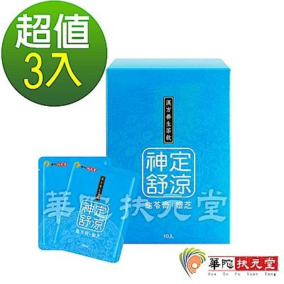 華陀漢方茶飲 龜苓靈芝飲3盒(10包/盒)