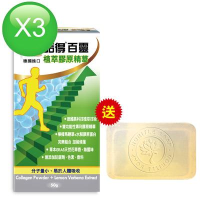 諾得 百靈植萃膠原精華(50gx3瓶)贈諾得健康森活皂(200g/個)