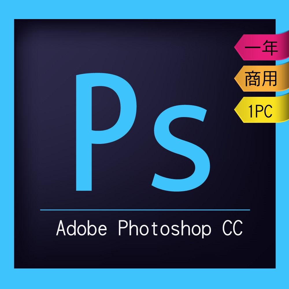 Adobe Photoshop CC 企業雲端授權版(一年授權)