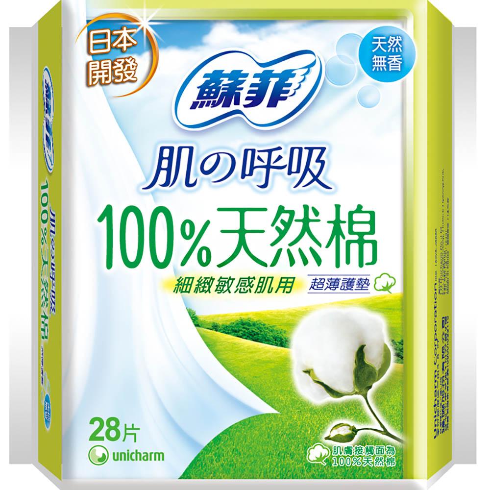 蘇菲 100%天然棉護墊天然無香(15.5CM)(28片 x 2包/組)