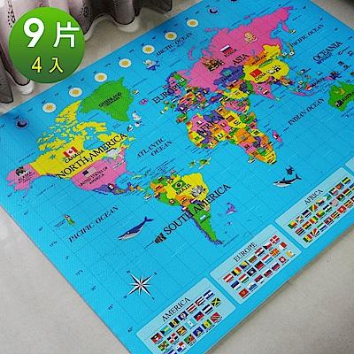 Abuns 台灣製環保世界地圖巧拼地墊(9片裝)- 4入