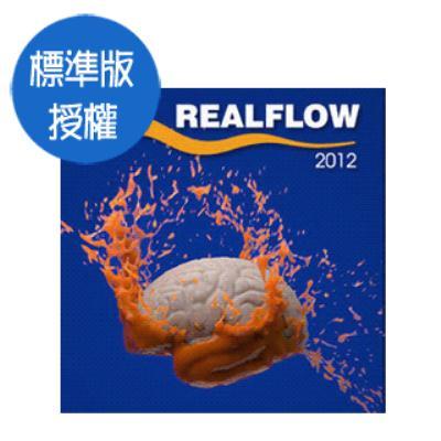 ▼RealFlow 2012 Standard 標準版 (下載)