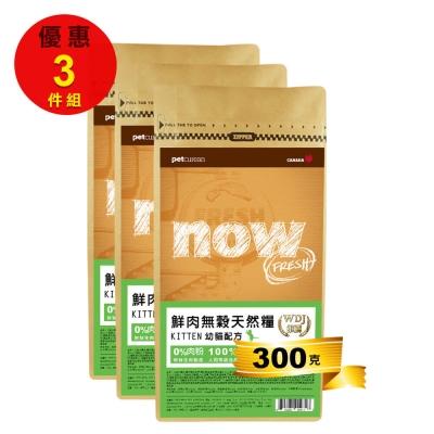 Now-鮮肉無穀天然糧幼貓配方-300克-三件組