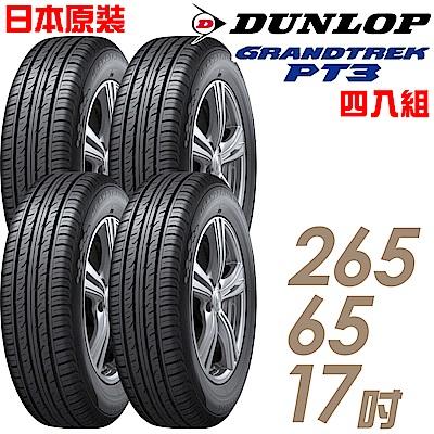 【登祿普】PT3-265/65/17 高性能輪胎 四入組 適用Fortuner