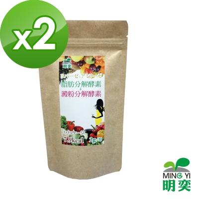 【明奕】脂肪分解酵素+澱粉分解酵素(15包/袋)-2袋