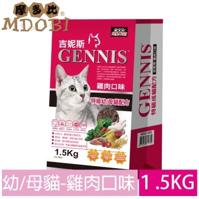 MDOBI摩多比-GENNIS吉妮斯 特級幼/母貓配方 貓飼料 1 . 5 KG-雞肉口味