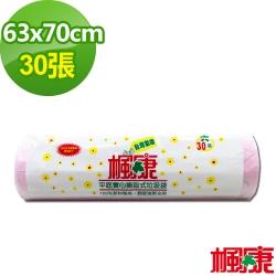 楓康 平底實心撕取式垃圾袋 30張(大/63x70cm)