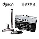 Dyson V6 過敏工具組