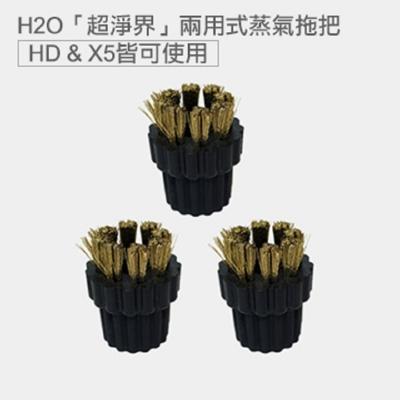 銅絲圓刷3入組(H2O HD 蒸氣拖把 配件)