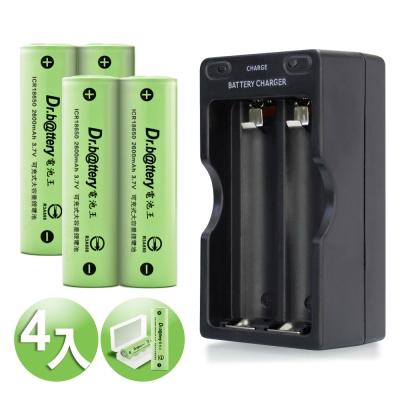 電池王18650鋰電池 2600mAh(4顆入)+充電器組+送防潮盒*2