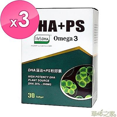 草本之家DHA藻油PS軟膠囊30粒X3盒
