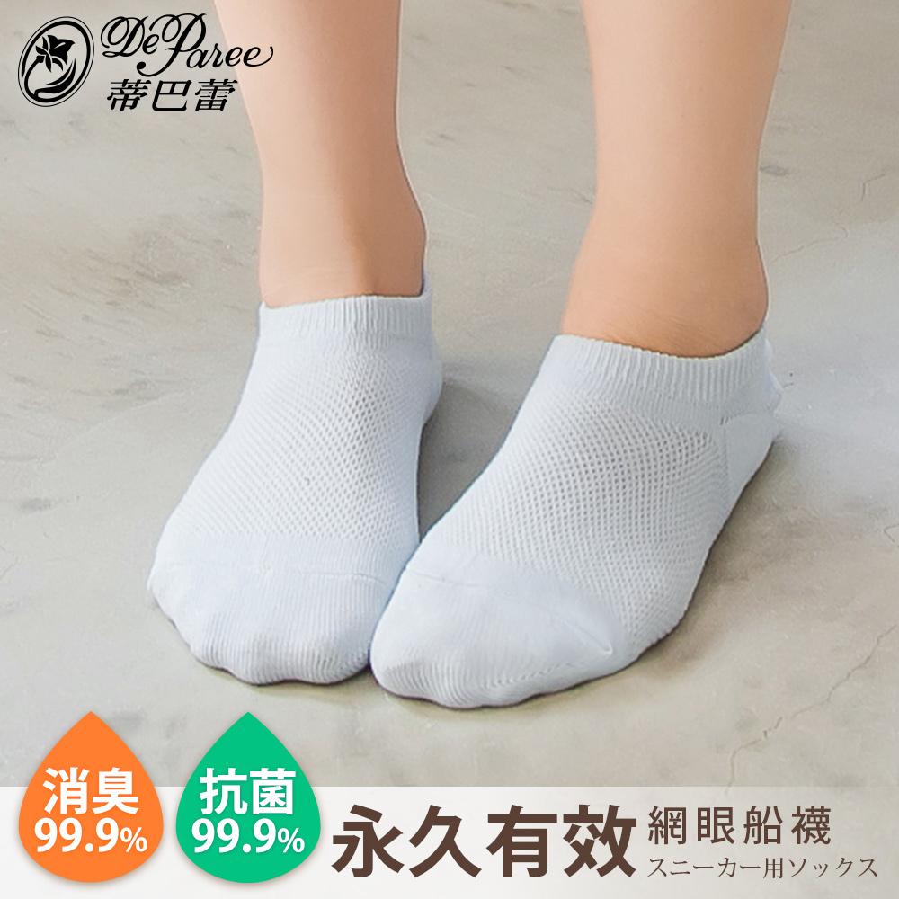 蒂巴蕾知足嚴選抗菌消臭棉襪-女船襪
