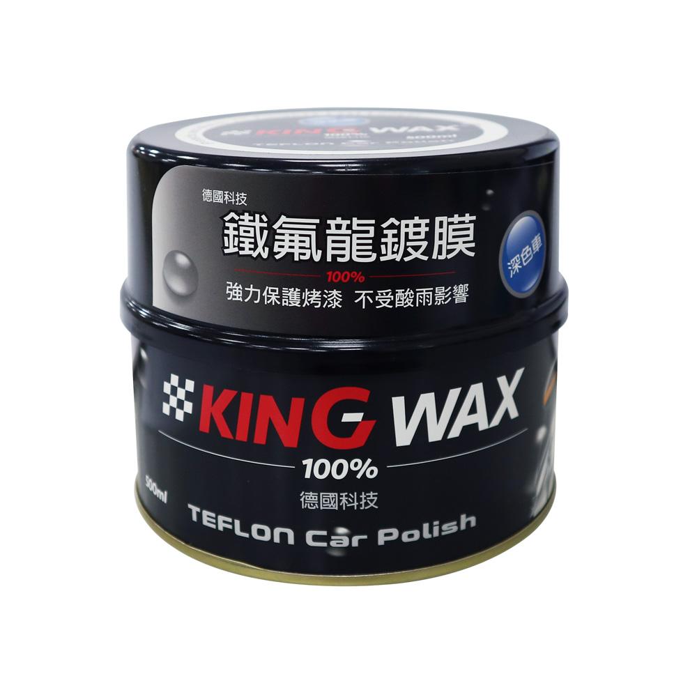 KING WAX鐵氟龍鍍膜-深色車500ml-急速配