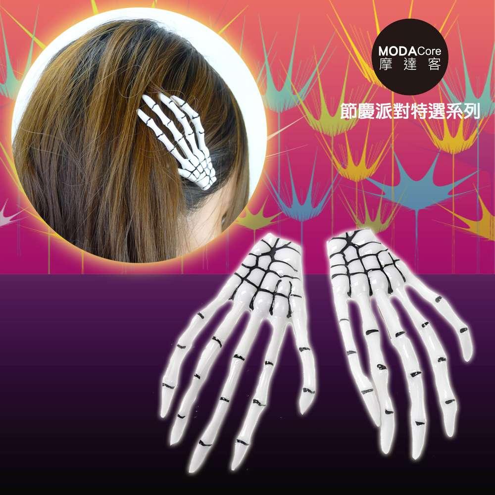 摩達客 萬聖節派對演唱會頭飾-白色骷髏手髮夾髮飾(一組兩入)