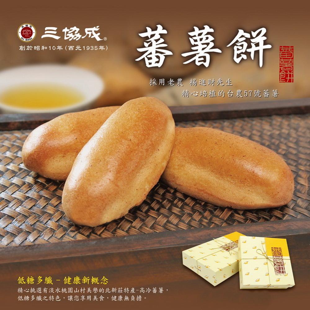 ~淡水三協成餅舖~蕃薯餅(黃蕃薯12入)
