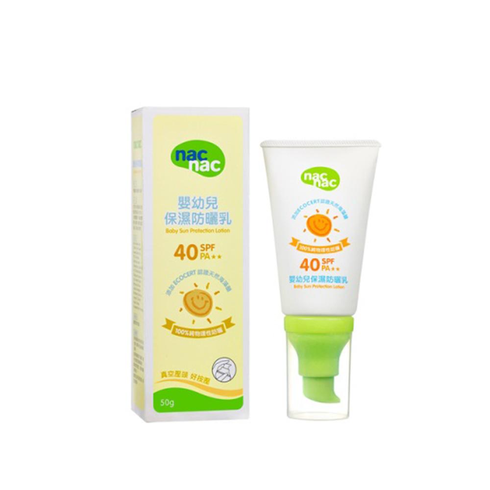 nac nac 嬰幼兒保濕防曬乳 SPF40 PA++ 50g